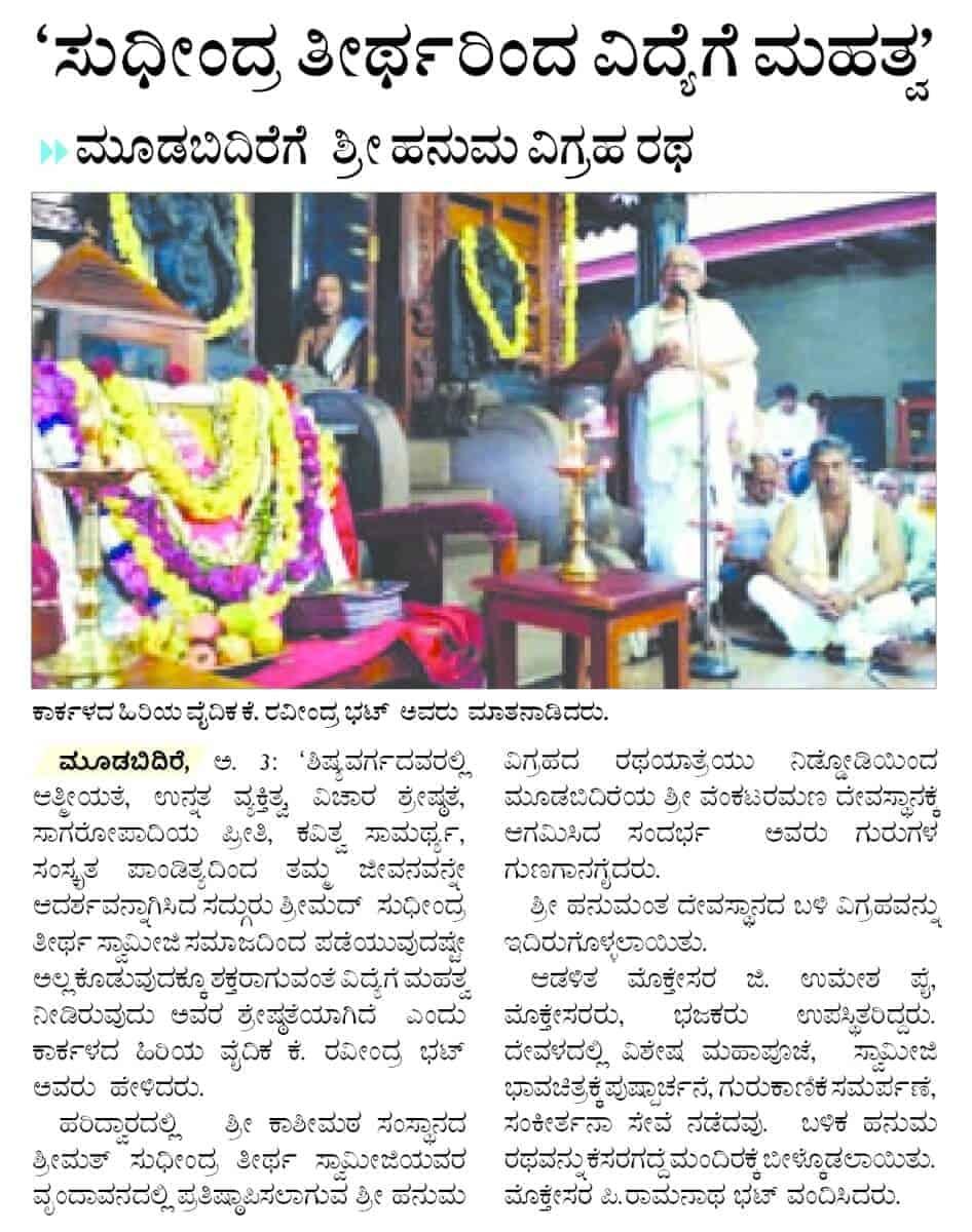 Mukhyaprana Ratha at Moodabidri