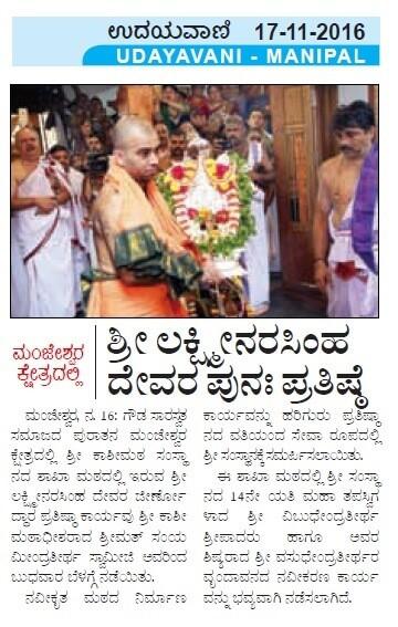 Punarpratishta of Shri Lakshmi Narasimha of Manjeshwar SKM