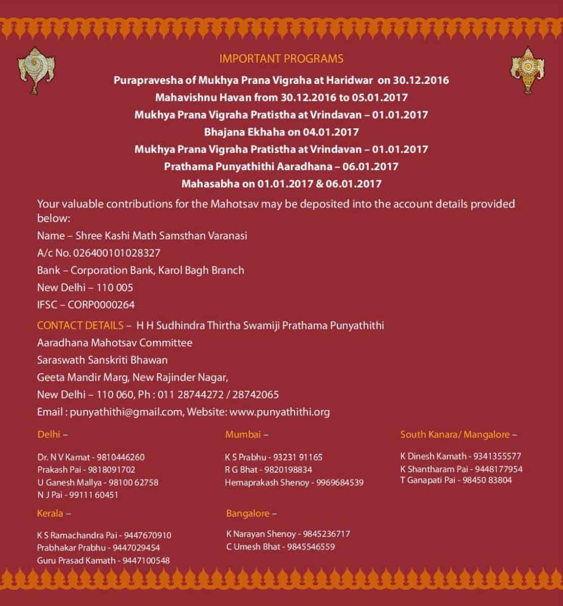 Prathama Punyatithi Aradhana Mahotsav