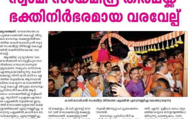 'Pura Pravesha' of H.H Shri Swamiji in Kochi
