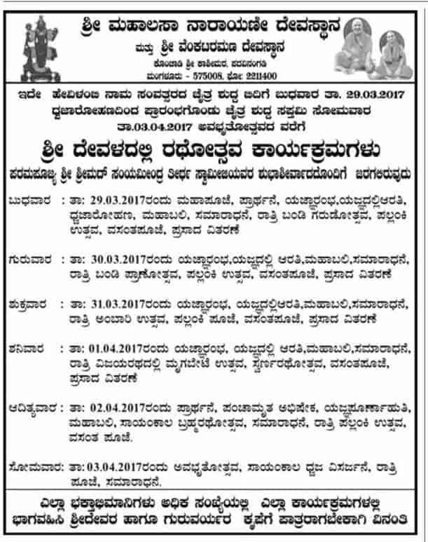 Brahmarathotsav at Konchady Shri Kashi Math