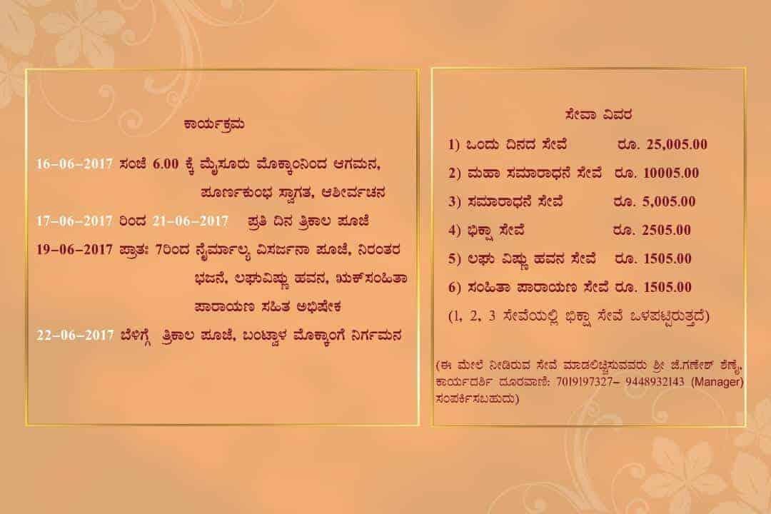 Mokkam at Bhagamandal Shri Kashi Math