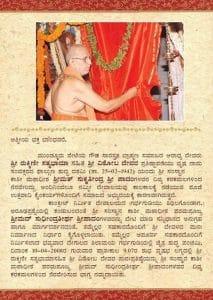 Sahasra Kumbhabhisheka at Sri Vithoba Temple, Mundkur